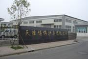 天津工业开发区炉具厂
