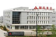 北京国药龙立科技有限公司
