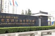 北京电力设计院